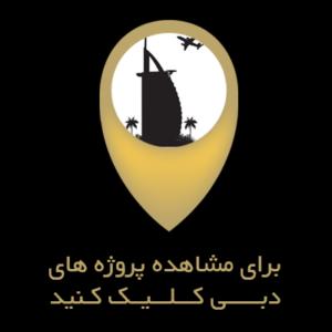 پروژه های دبی
